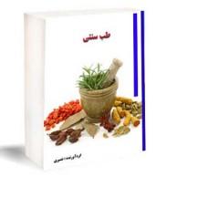 کتاب طب سنتی
