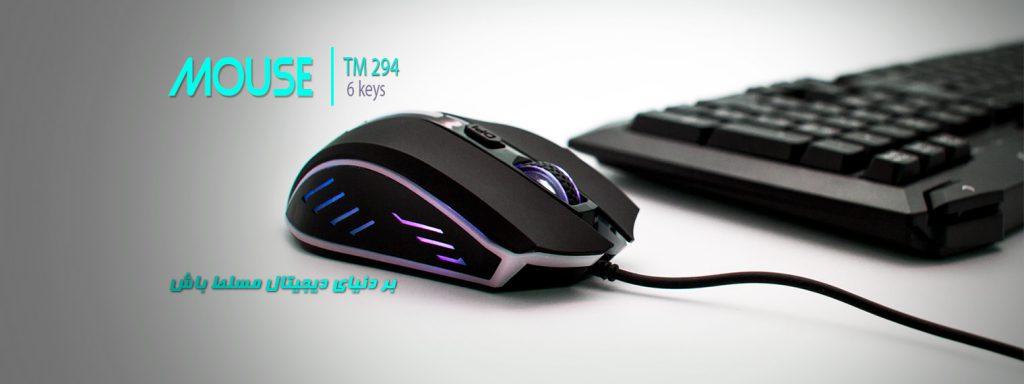 ماوس تی اس کو TM 294