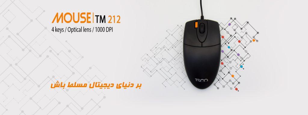 MOUSE TM 212