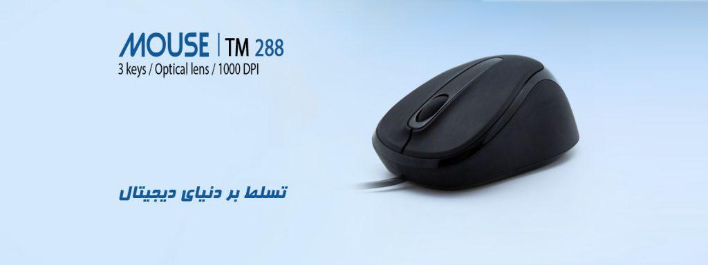 ماوس تی اس کو TM 288