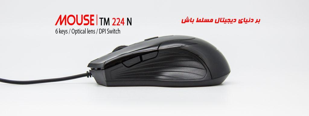MOUSE TM 224N