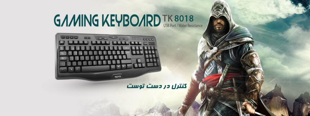 کیبورد تسکو TK 8018