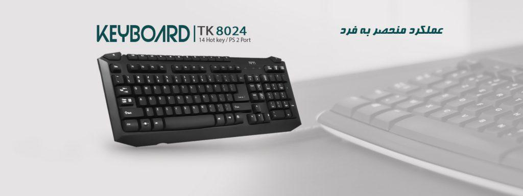کیبورد تسکو TK 8024