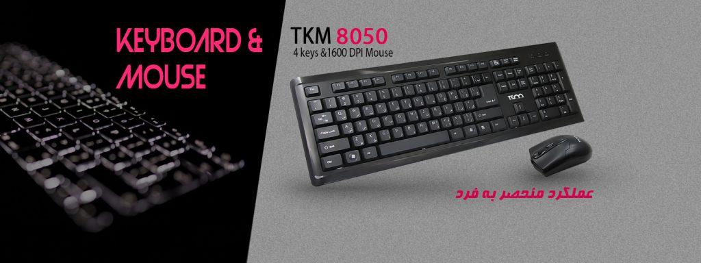 کیبورد به همراه ماوس تسکو TKM 8050