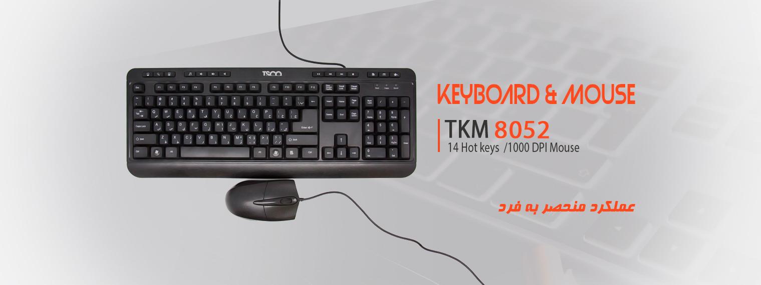 کیبورد و ماوس TKM 8052