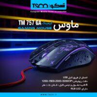 فروش ماوس تسکو مدل TM 762 GA