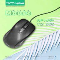 فروش ماوس تسکو مدل TM-300